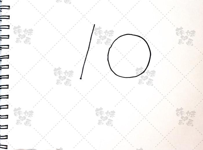 数字10画考拉-步骤1