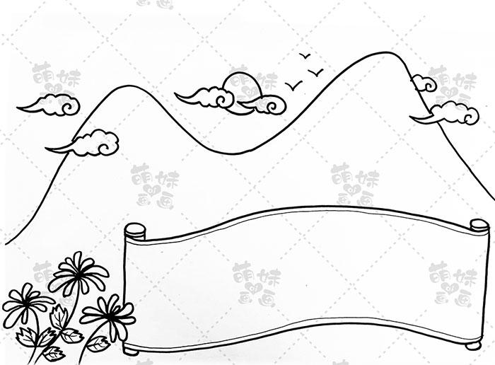 重阳节登高赏菊手抄报-步骤2