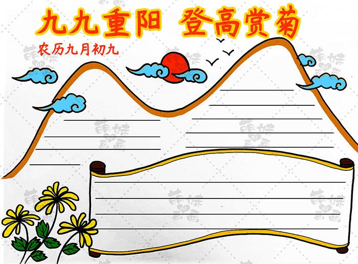 重阳节登高赏菊手抄报-步骤4