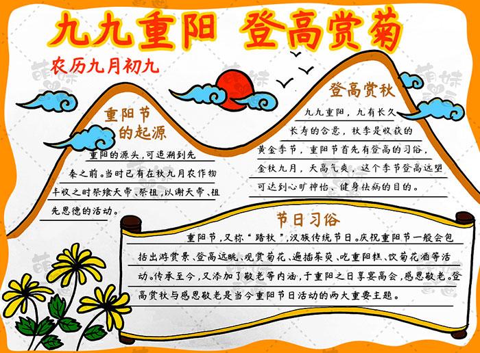 重阳节登高赏菊手抄报-步骤5