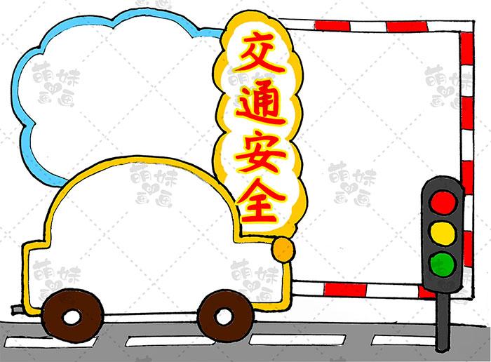 交通安全教育手抄报-步骤3