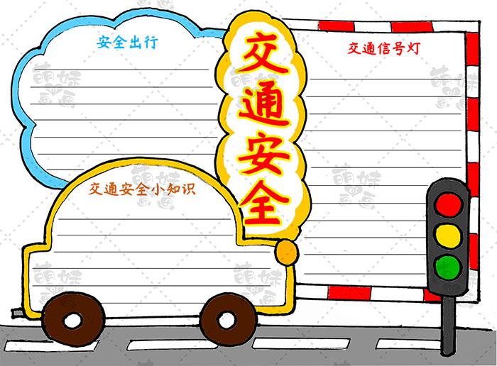 交通安全教育手抄报-步骤4