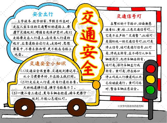 交通安全教育手抄报-步骤5