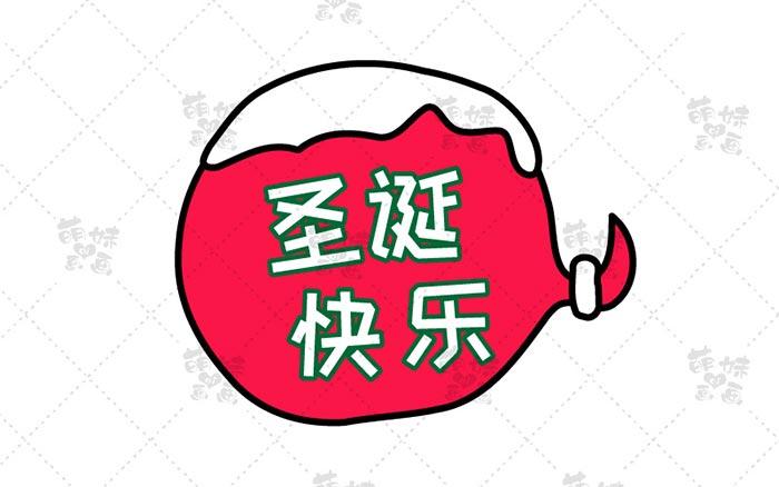 圣诞老人的口袋简笔画