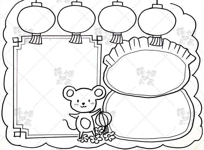 2020鼠年春节灯笼手抄报模板教程-步骤2