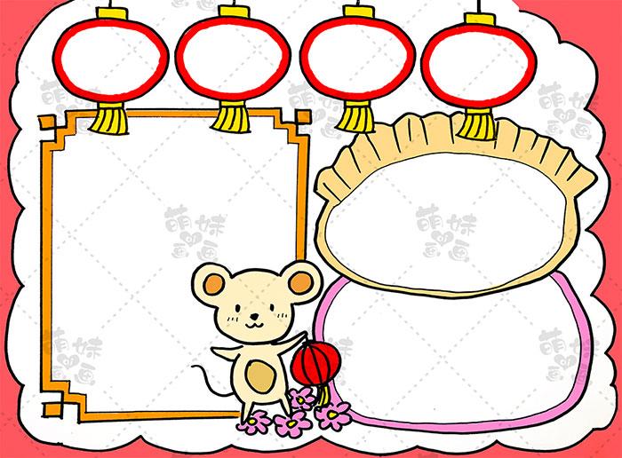 2020鼠年春节灯笼手抄报模板教程-步骤3