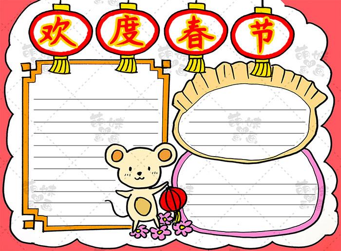 2020鼠年春节灯笼手抄报模板教程-步骤4