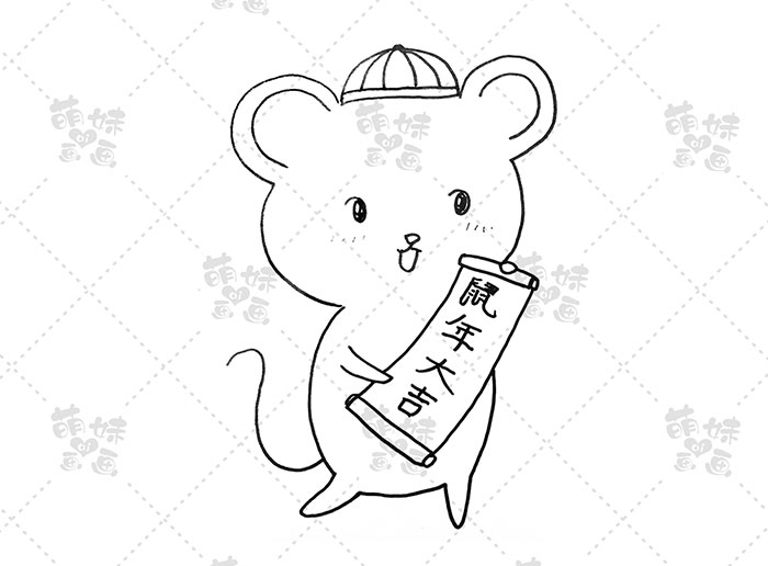 老鼠贴春联-步骤2