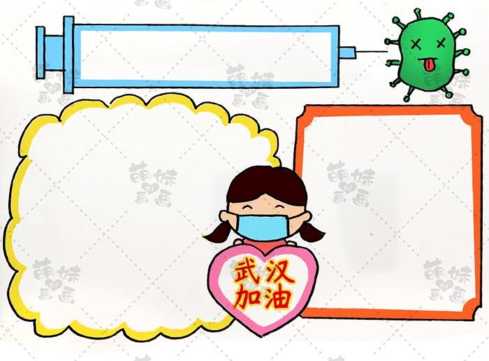 疫情防控手抄报-步骤3