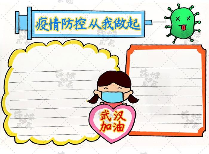 疫情防控手抄报-步骤4