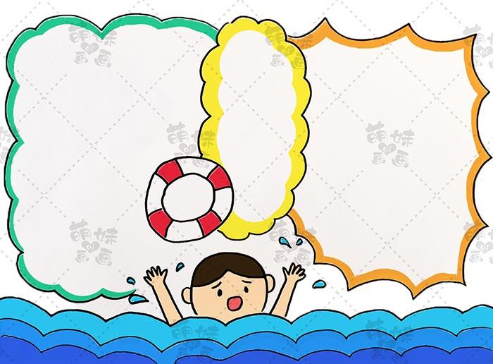 防溺水手抄报步骤3